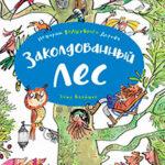 Заколдованный лес читать онлайн