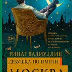 Девушка по имени Москва читать онлайн
