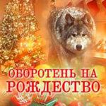 Оборотень на Рождество (СИ) читать онлайн