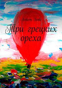 Три грецких ореха читать онлайн