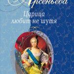 Первая и последняя (Царица Анастасия Романовна Захарьина) читать онлайн