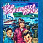 Тайна приволжской пасеки читать онлайн