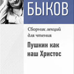 Пушкин как наш Христос читать онлайн