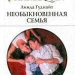 Необыкновенная семья читать онлайн