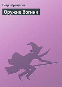 Оружие богини читать онлайн