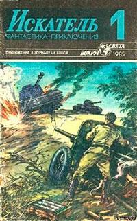 Искатель. 1985. Выпуск №1 читать онлайн
