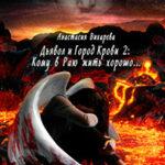 Дьявол и город крови 2: кому в Раю жить хорошо… читать онлайн