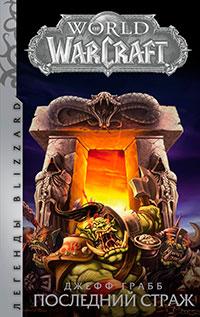World of Warcraft. Последний Страж читать онлайн