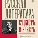Русская литература: страсть и власть читать онлайн