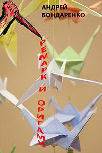 Ремарк и оригами читать онлайн