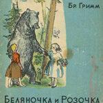 Беляночка и Розочка читать онлайн