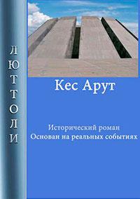 Кес Арут читать онлайн