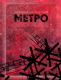 Метро. Трилогия под одной обложкой читать онлайн