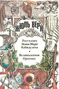 Россказни Жана-Мари Кабидулена читать онлайн