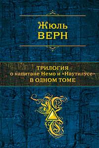 Трилогия о капитане Немо и «Наутилусе» в одном томе читать онлайн