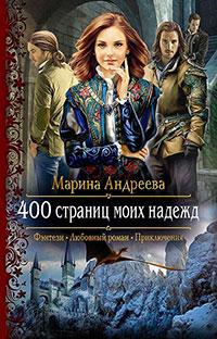 400 страниц моих надежд читать онлайн