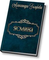 Ясмина (СИ) читать онлайн