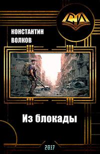 Из блокады (СИ) читать онлайн