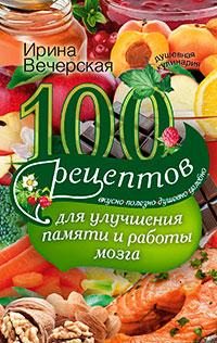 100 рецептов для улучшения памяти и работы мозга. Вкусно