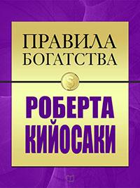 Правила богатства Роберта Кийосаки читать онлайн