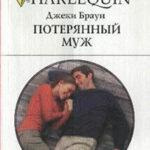 Потерянный муж читать онлайн