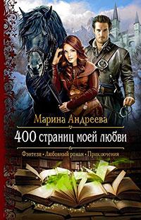 400 страниц моей любви читать онлайн