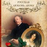Русская любовь Дюма читать онлайн
