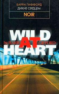 Дикие сердцем читать онлайн