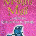 Молли Мун и магическое путешествие во времени читать онлайн