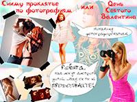 Сниму проклятье по фотографии или День Святого Валентина (СИ) читать онлайн