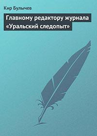 Главному редактору журнала «Уральский следопыт». Письмо в редакцию читать онлайн