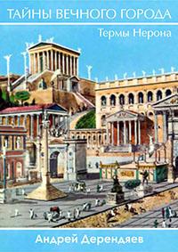 Тайны Вечного города. Термы Нерона (СИ) читать онлайн