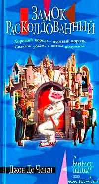 Замок Расколдованный читать онлайн