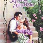 Вкус блаженства читать онлайн