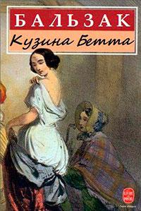 Кузина Бетта читать онлайн