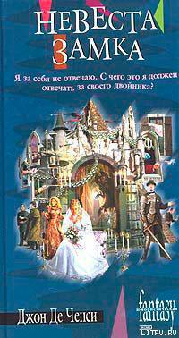 Невеста замка читать онлайн