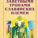 Заветными тропами славянских племен читать онлайн