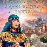 Княгиня Ольга и дары Золотого царства читать онлайн