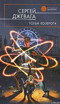 Тотем Козерога читать онлайн