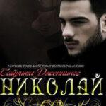 Николай читать онлайн