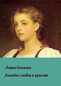 Легенда о любви и красоте (СИ) читать онлайн