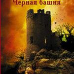 Черная башня читать онлайн