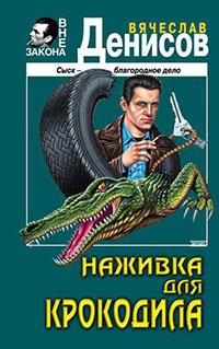 Наживка для крокодила читать онлайн