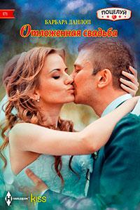 Отложенная свадьба читать онлайн