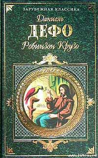 Жизнь и удивительные приключения Робинзона Крузо читать онлайн
