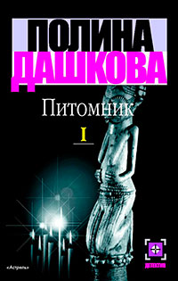 Питомник. Книга 1 читать онлайн
