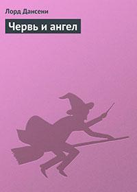 Червь и ангел читать онлайн