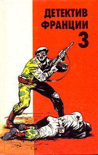 Детектив Франции. Выпуск 3 читать онлайн