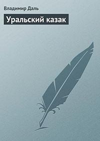Уральский казак читать онлайн