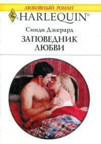 Заповедник любви читать онлайн